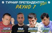 Гроссмейстеры Рублевский, Андрейкин и Бареев коментируют 7 Тур Турнира Претендентов!