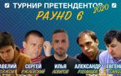 Гроссмейстеры Рублевский, Рязанцев и Бареев будут коментировать 6 Тур Турнира Претендентов!