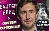 Сергей Карякин и Ян Непомнящий сыграют в Бантер Блиц на русском языке