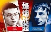 Slow start to the Grischuk-Yu Yangyi match